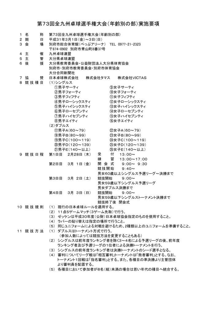 第73回全九州卓球選手権大会(年齢別の部)実施要項のサムネイル