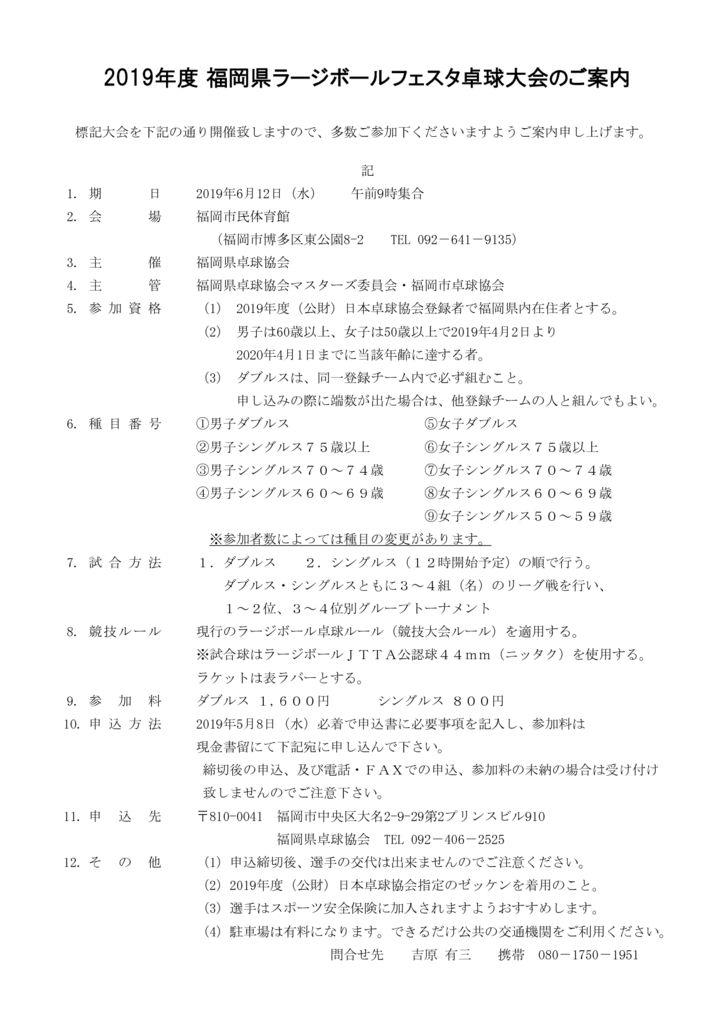 要項2019年福岡県ラージボールフェスタ6.12のサムネイル