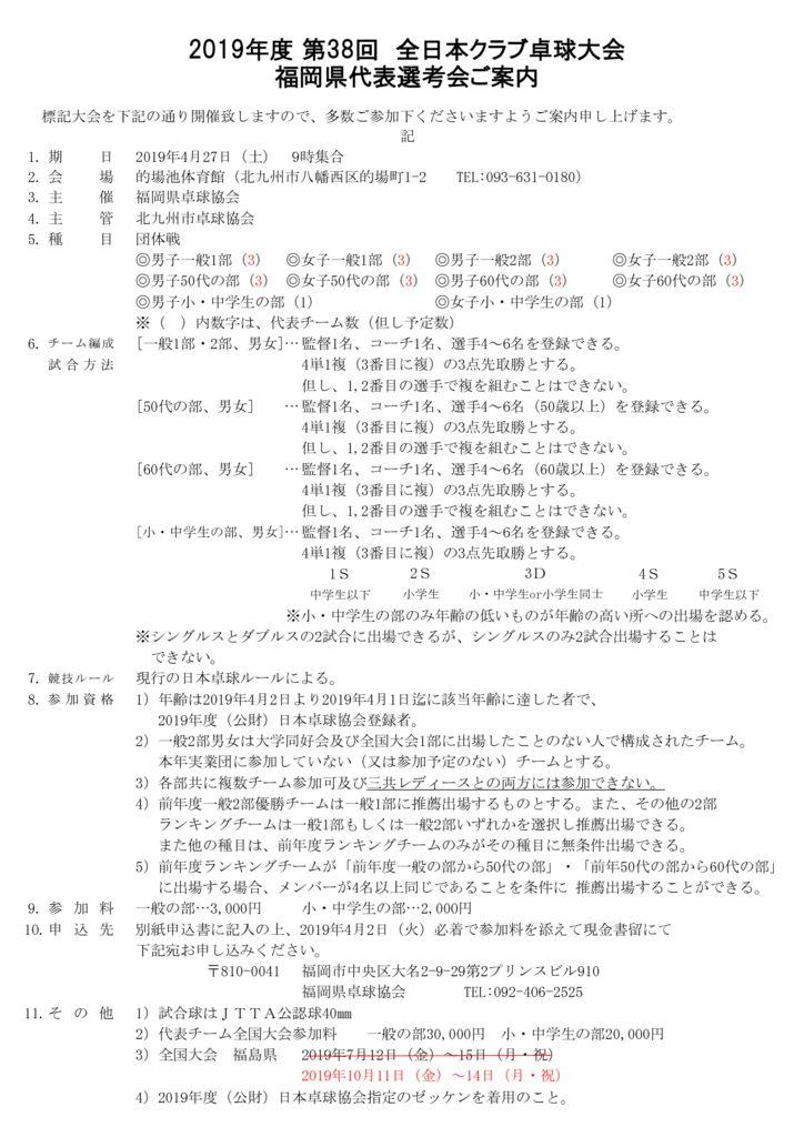 2019全日本クラブ要項のサムネイル