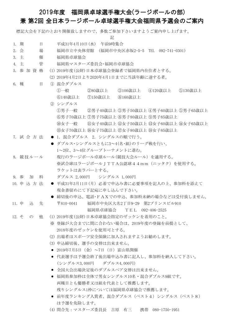 2019年度福岡県卓球選手権大会(ラージボールの部)のサムネイル