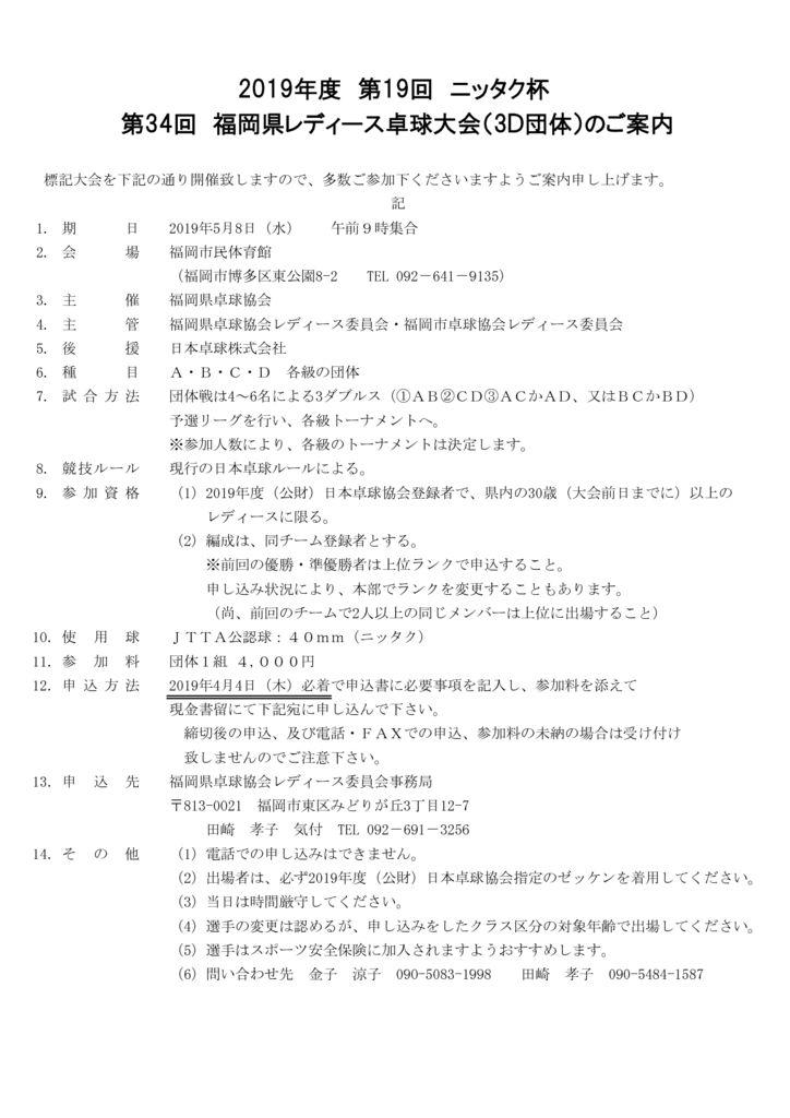 2019年第19回ニッタク杯福岡県レディースのサムネイル