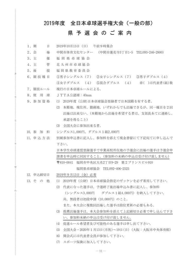 2019年一般8-12全日本予選一般のサムネイル