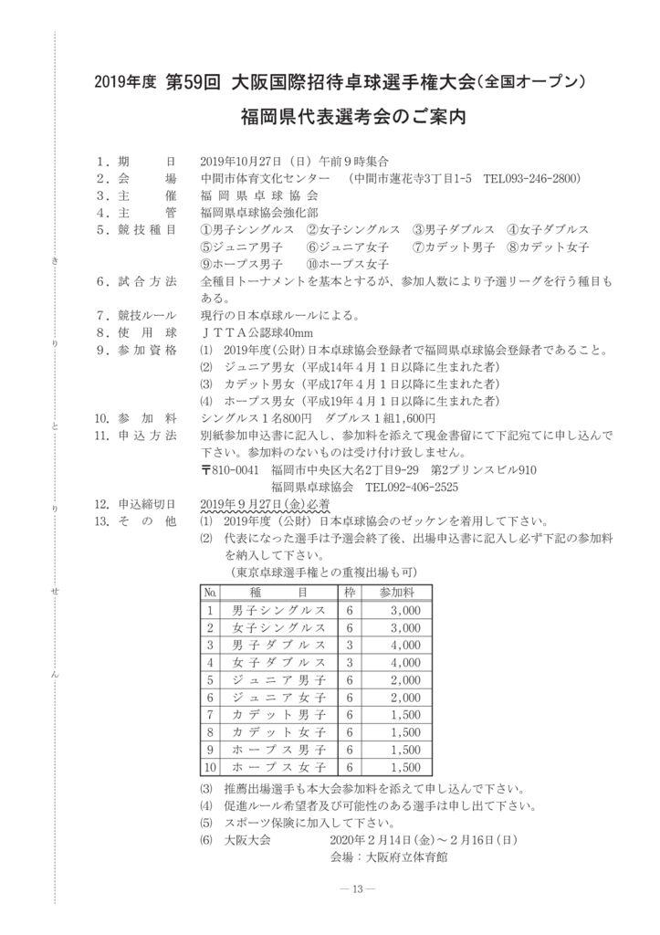 2019年一般8-14大阪国際のサムネイル