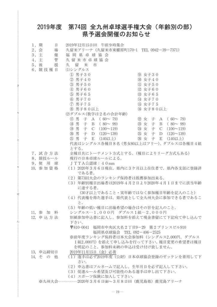 2019年一般8-20全九州予選年齢別のサムネイル