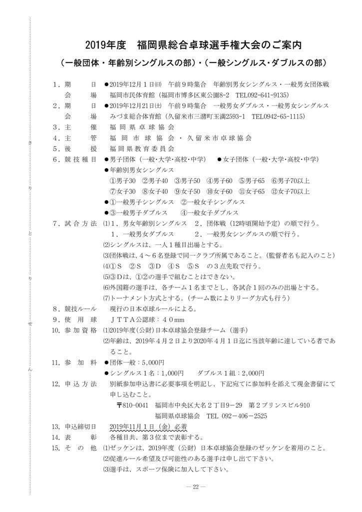 2019年一般8-23県選手権のサムネイル