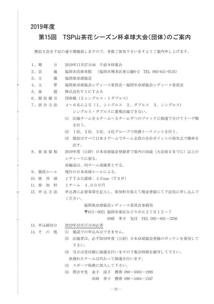 2019年一般8-34TSP山茶花のサムネイル