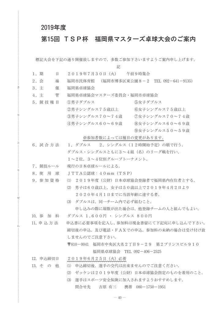 2019年一般8-41TSP福岡県マスターズのサムネイル