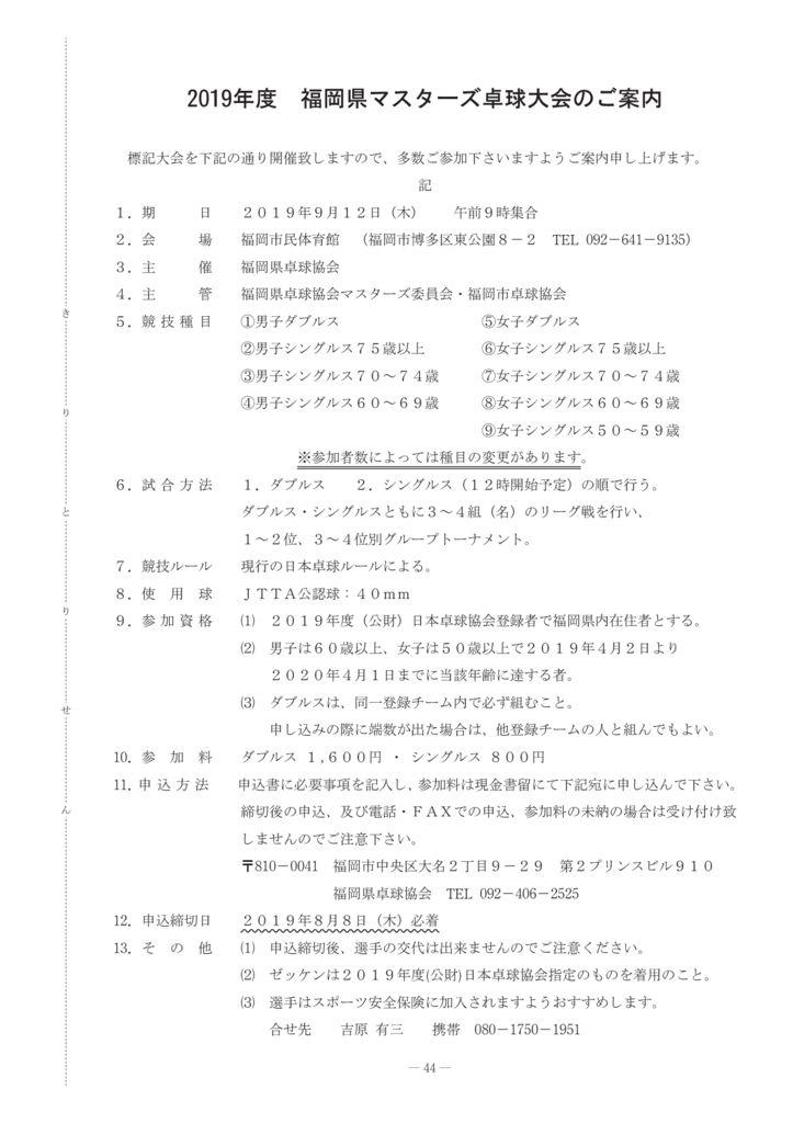 2019年一般8-45福岡県マスターズのサムネイル