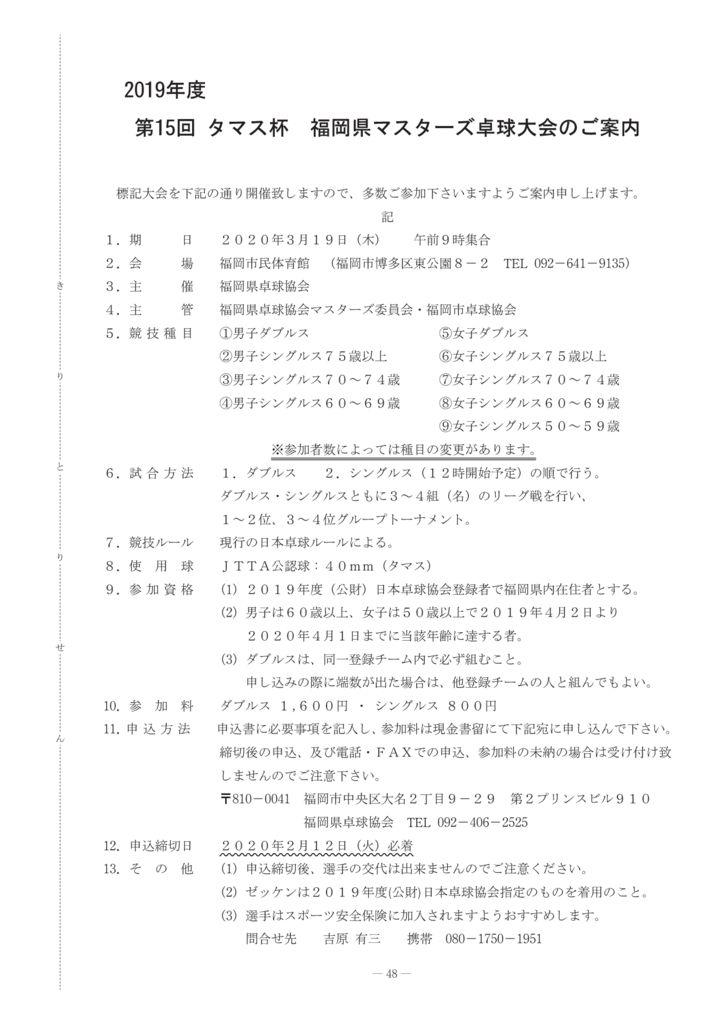 2019年一般8-49タマス杯福岡県マスターズのサムネイル