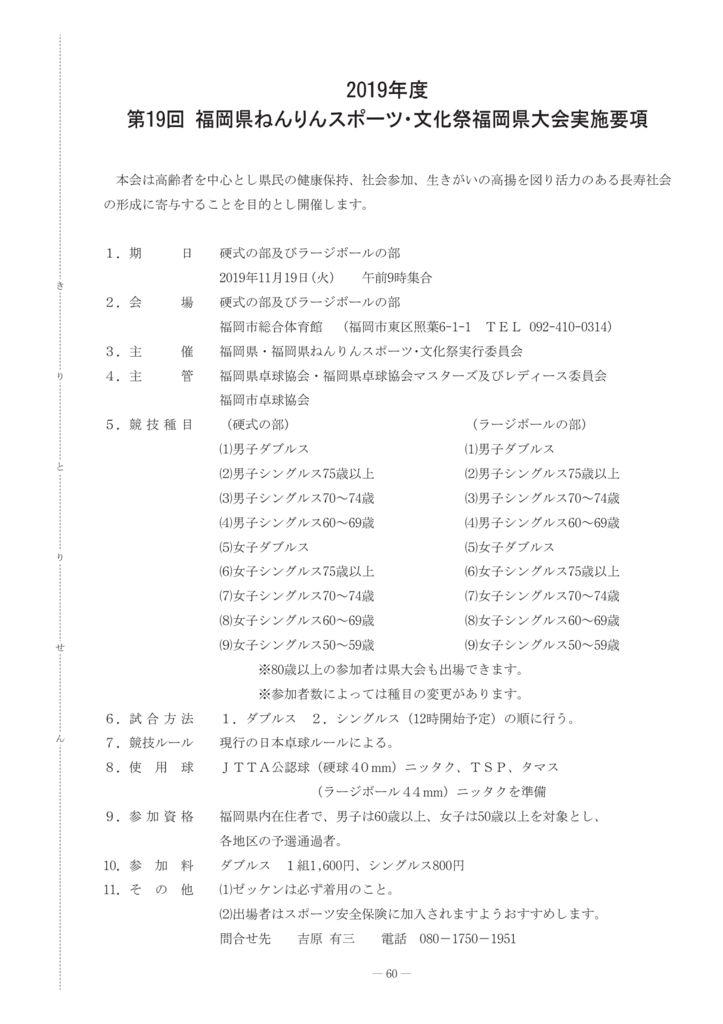 2019年一般8-61福岡県ねんりんのサムネイル