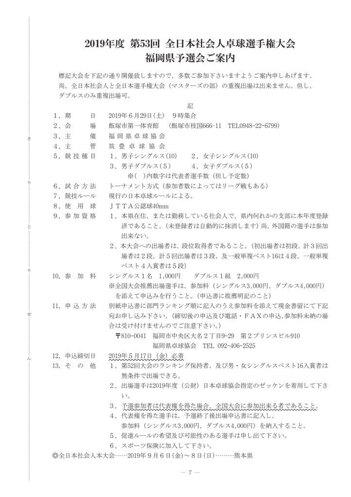 2019年一般8-8全日本社会人予選のサムネイル