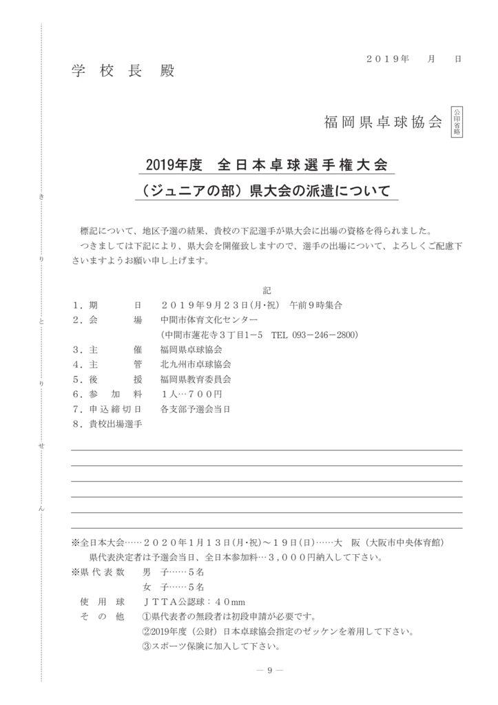 2019年学生7-10全日本ジュニアのサムネイル