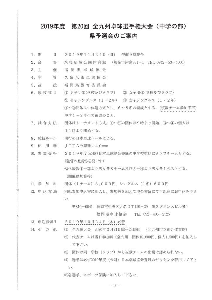 2019年学生7-18全九州中学のサムネイル