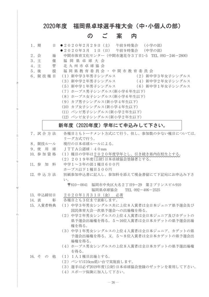 2019年学生7-27県選手権中小個人のサムネイル