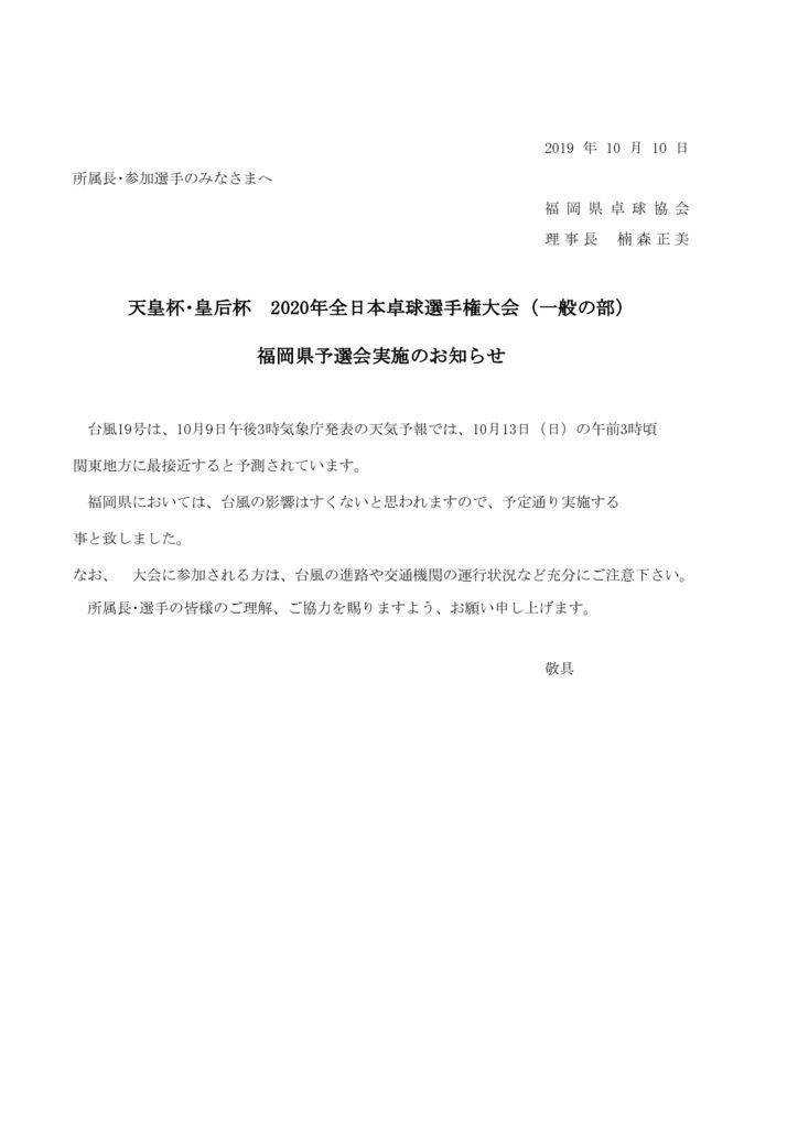 2019全日本台風お知らせのサムネイル