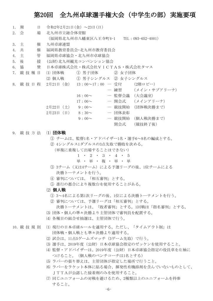 ★第20回全九州(中学生)大会要項6~7P・9Pのサムネイル