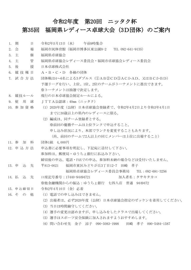令和2年第19回ニッタク杯福岡県レディースのサムネイル