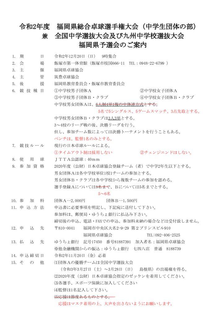 福岡県総合(中学団体)要項変更のサムネイル