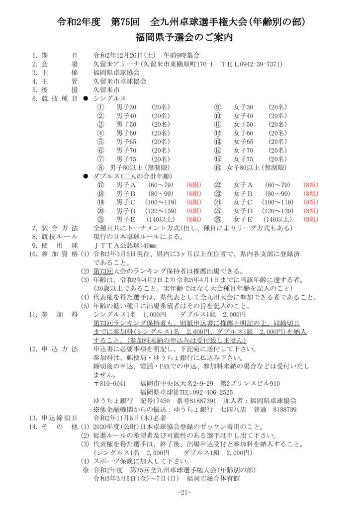 P21令和2年度全九州卓球選手権大会(年齢別の部)要項のサムネイル