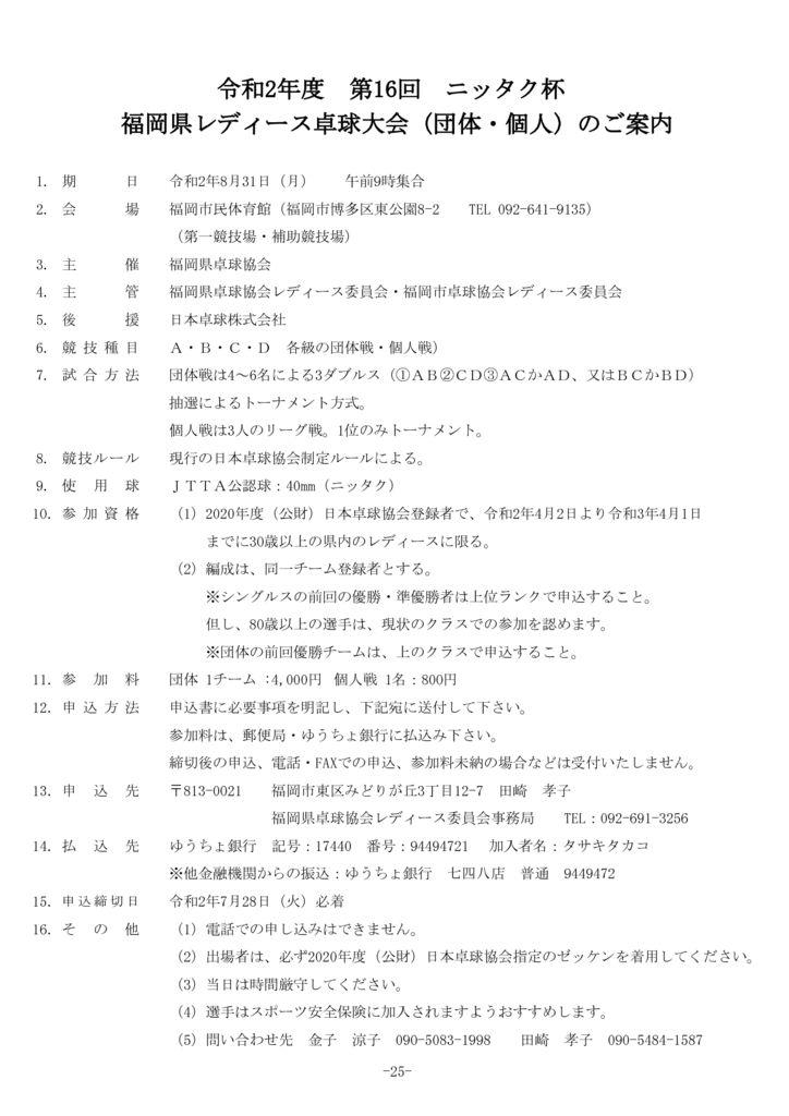 P25 第16回ニッタク杯福岡県レディース8.31要項のサムネイル