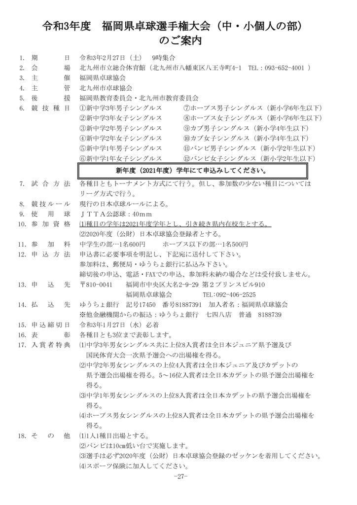 P27 県選手権(中・小)要項のサムネイル