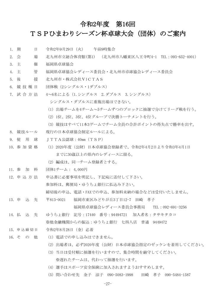 P27 TSPひまわり(団体)9.29のサムネイル