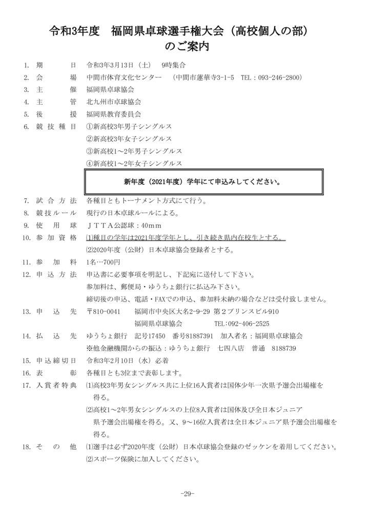 P29 県選手権(高校)要項のサムネイル