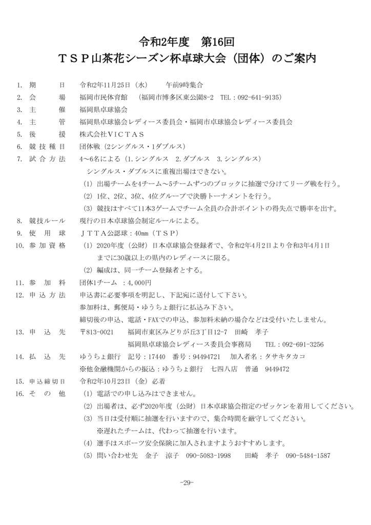 P29 TSP山茶花(団体)11.25のサムネイル