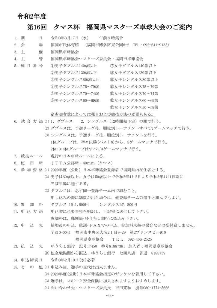 P44 令和2年度福岡県マスターズ3.17のサムネイル