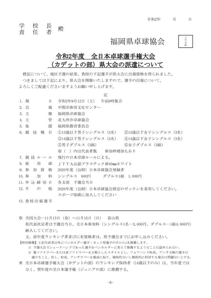 P8 全日本カデットのサムネイル