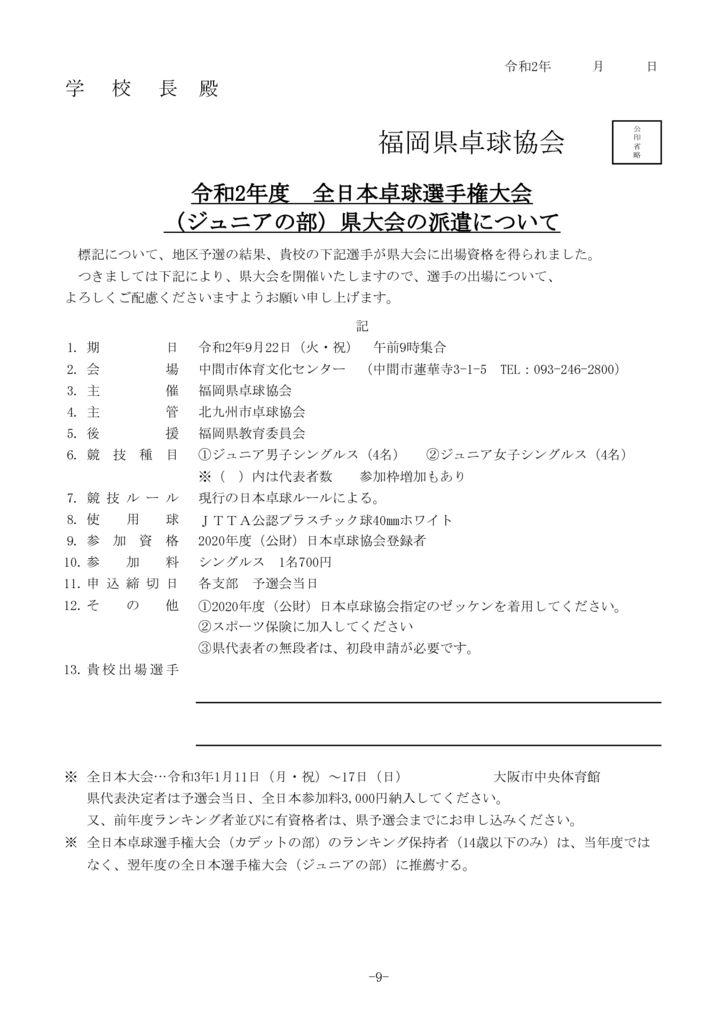 P9 全日本ジュニアのサムネイル