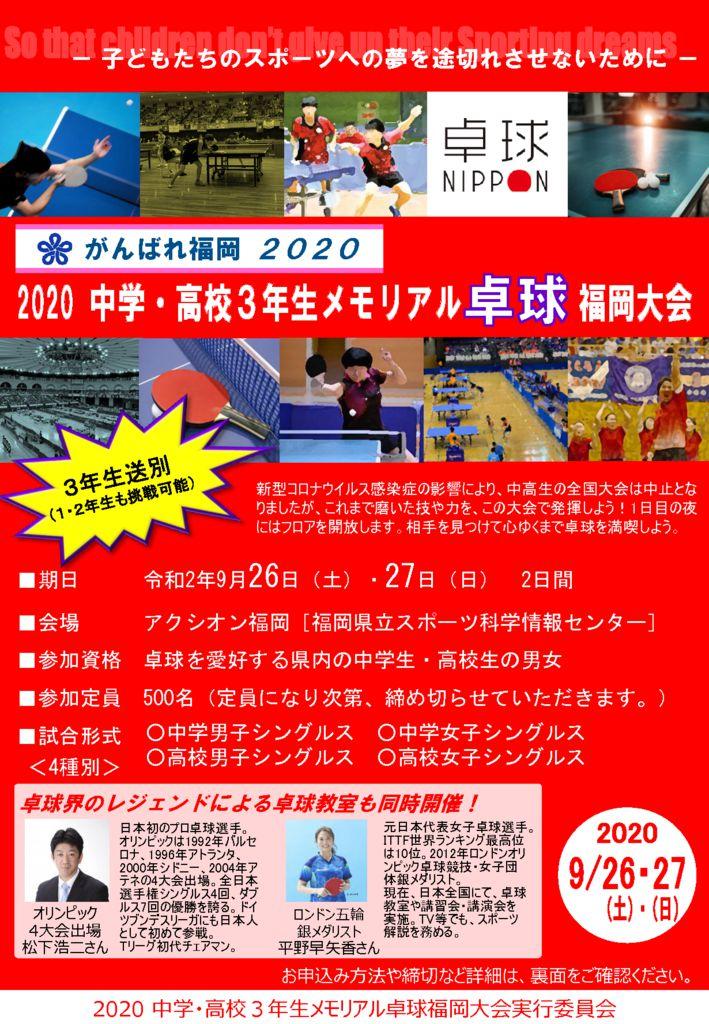 メモリアル卓球大会チラシ【福岡県】PDF(最終)のサムネイル