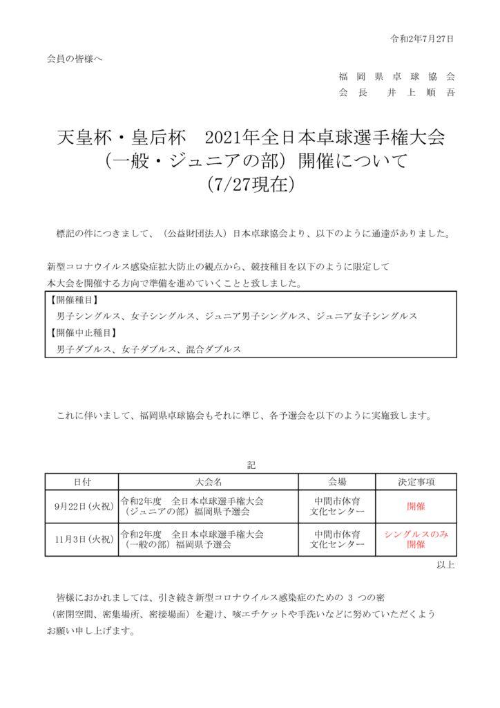 全日本卓球選手権のサムネイル