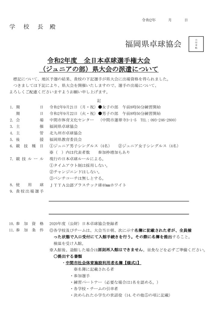 全日本ジュニア県予選会要項(改定) のコピーのサムネイル