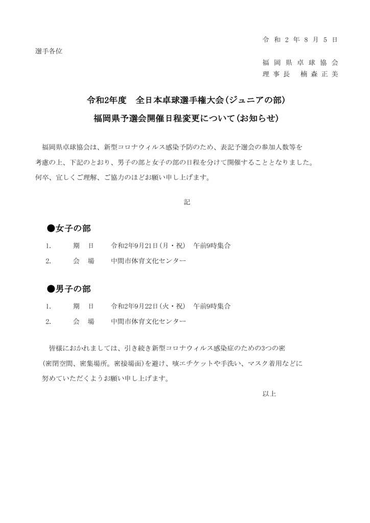 全日本卓球選手権大会(ジュニアの部)福岡県予選会日程変更について(お知らせ)のサムネイル