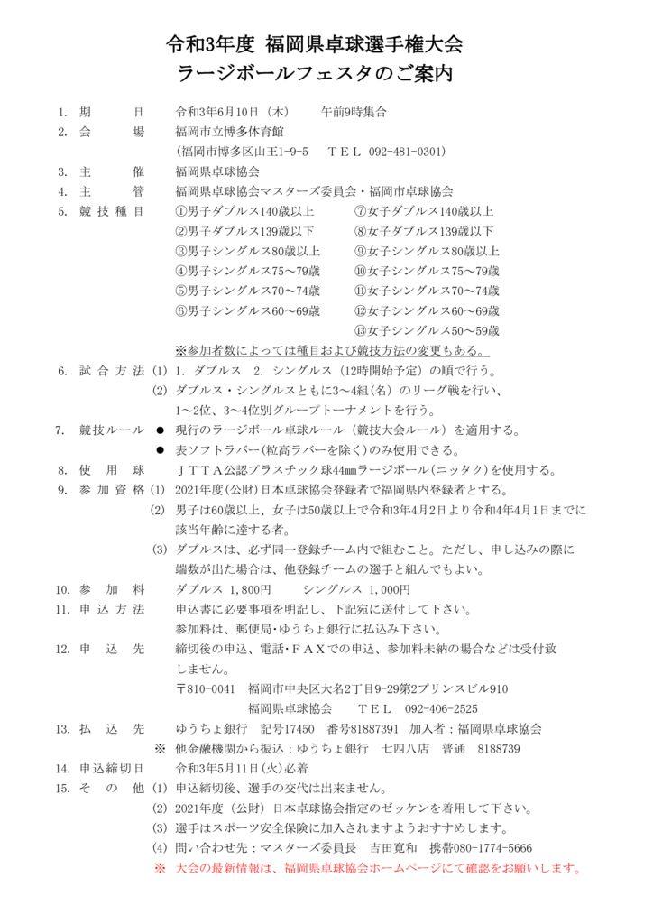 令和3年福岡県卓球選手権・ラージボールフェスタ6.10要項のサムネイル
