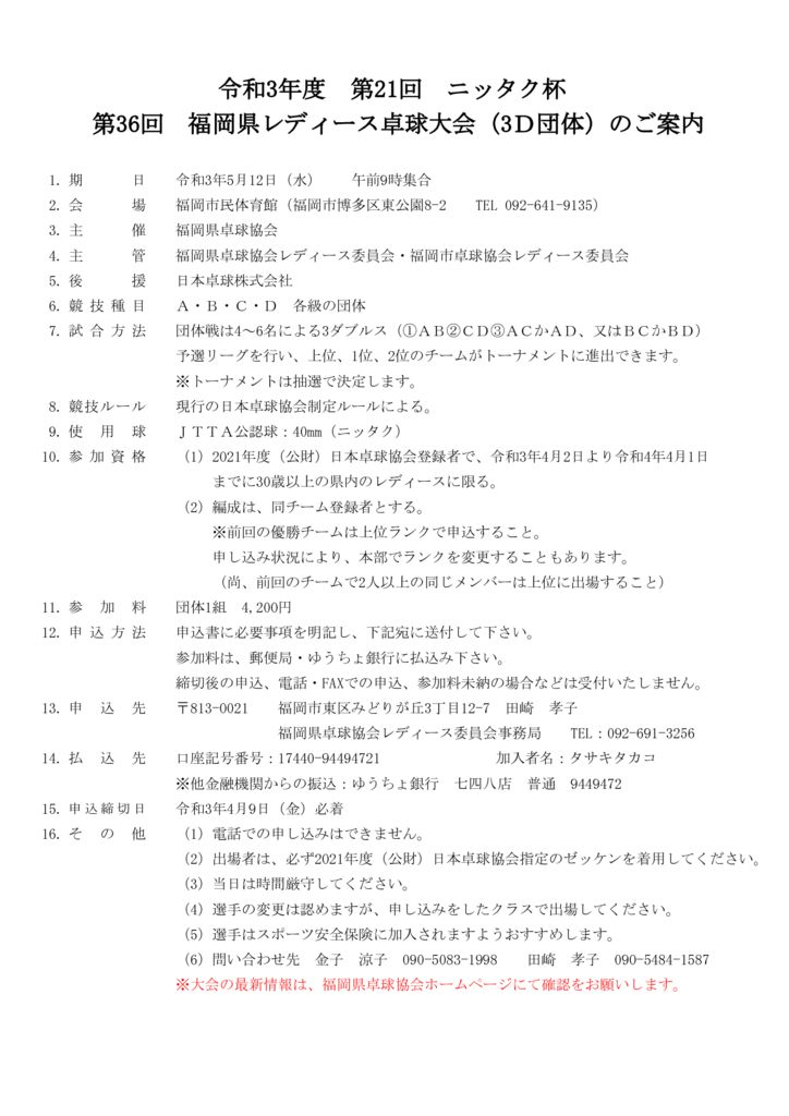 令和3年第21回ニッタク杯福岡県レディース要項のサムネイル