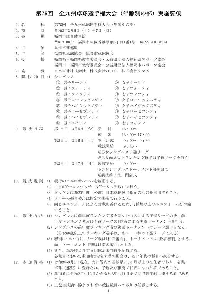 全九州卓球選手権大会(年齢別)要項宿泊のサムネイル