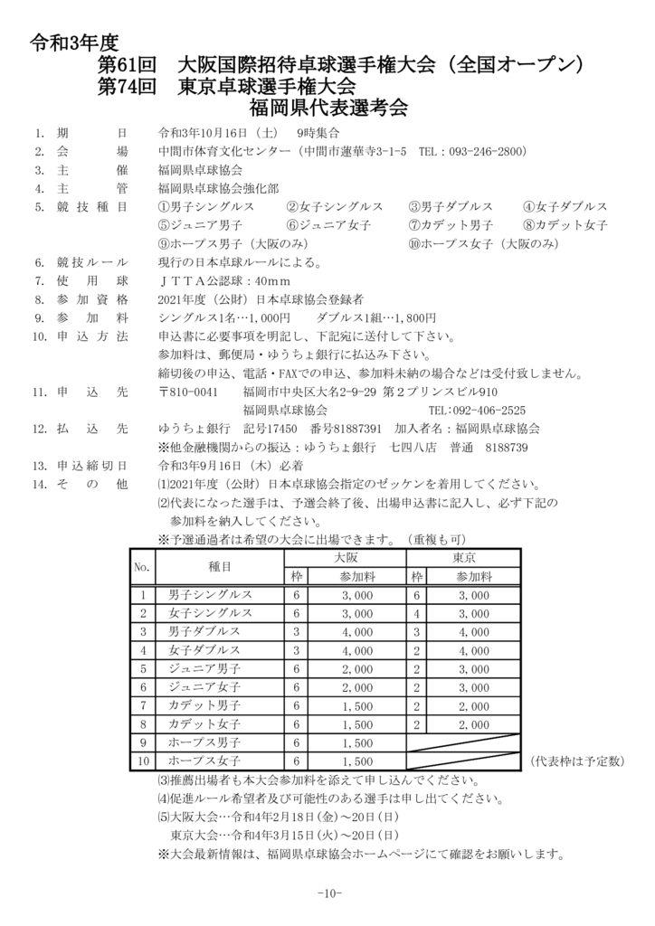10.東京大阪のサムネイル