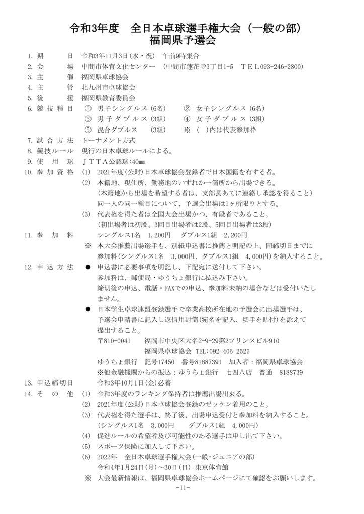 11.全日本(一般)のサムネイル