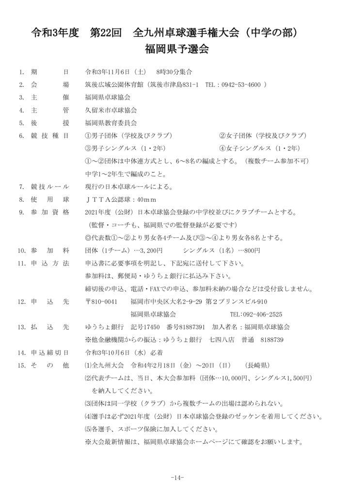 14.全九州(中学の部)のサムネイル