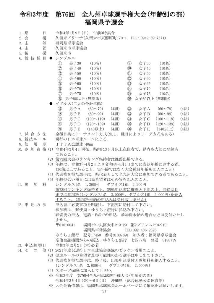 21.全九州(年齢別)のサムネイル