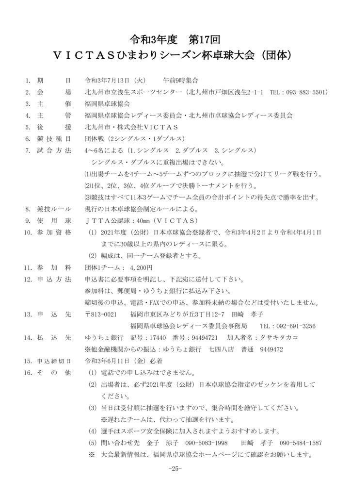25.VICTASひまわり(団体)7.13のサムネイル