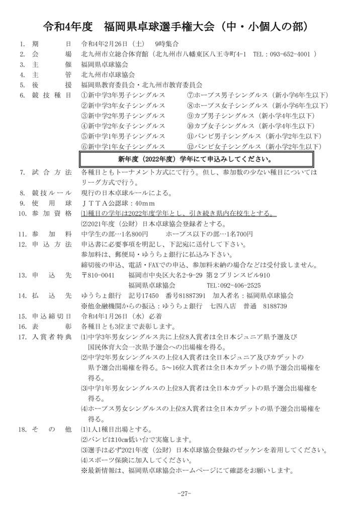 27.県選手権(中・小)のサムネイル
