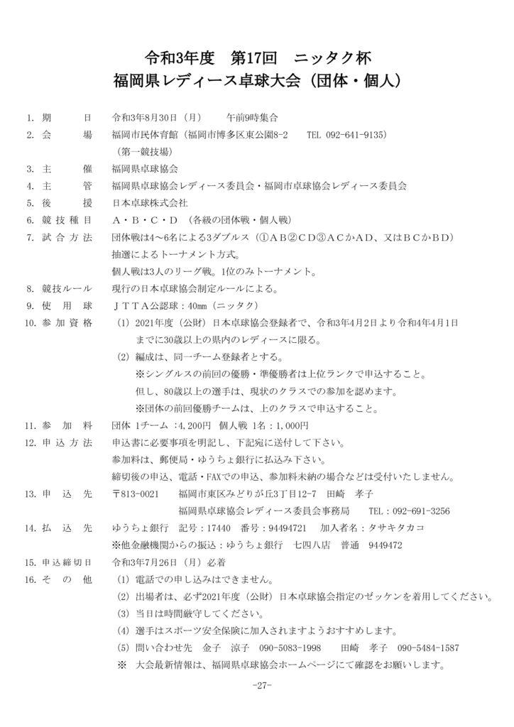 27.第17回ニッタク杯福岡県レディース8.30のサムネイル