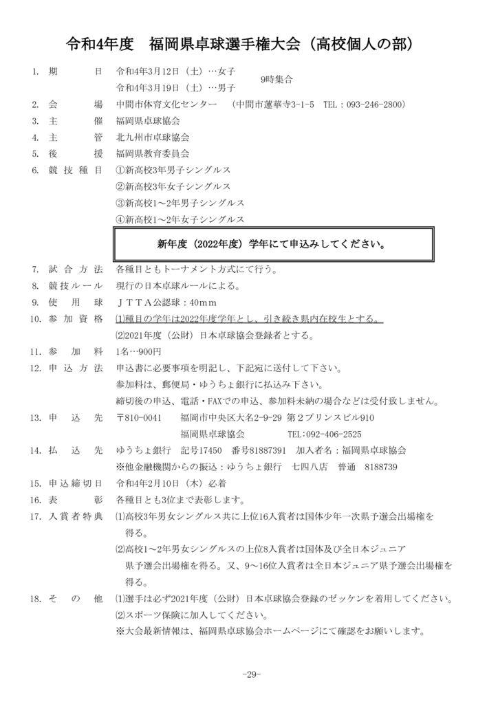 29.県選手権(高校)のサムネイル