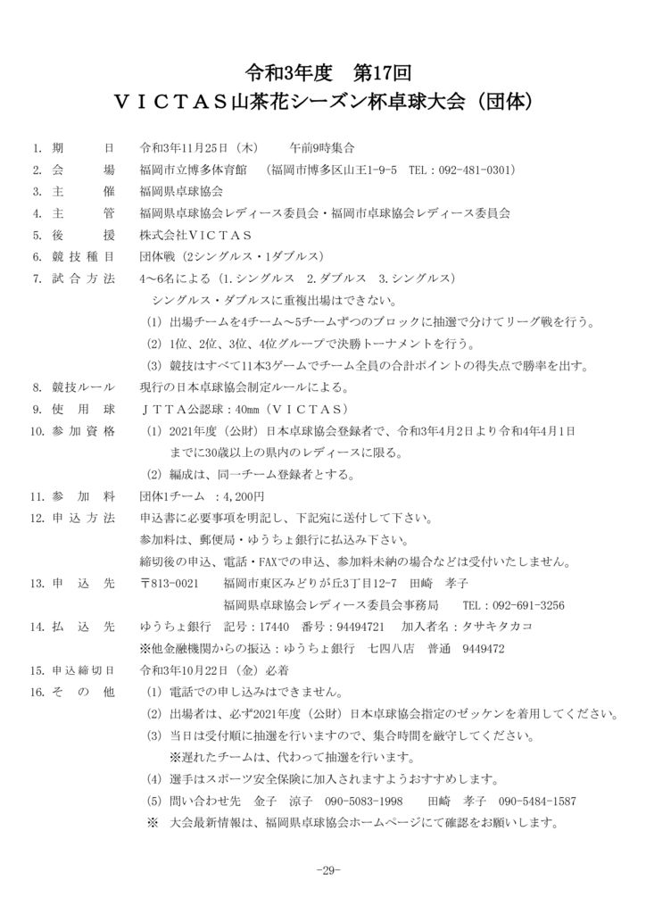 29.VICTAS山茶花(団体)11.25のサムネイル