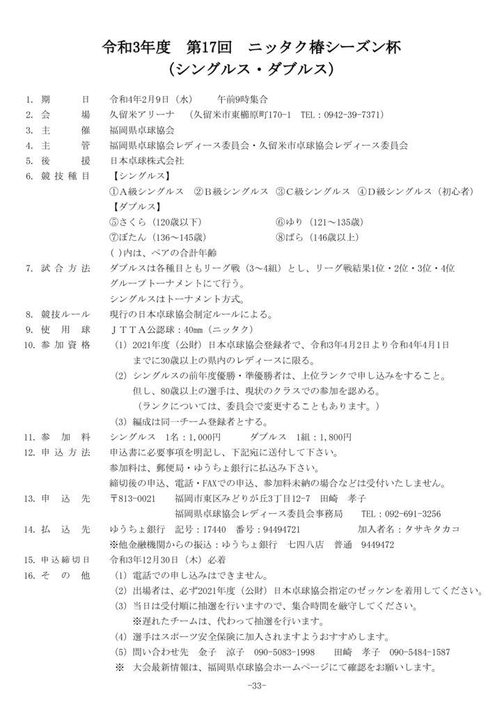 33.ニッタク椿(SD)2.9のサムネイル