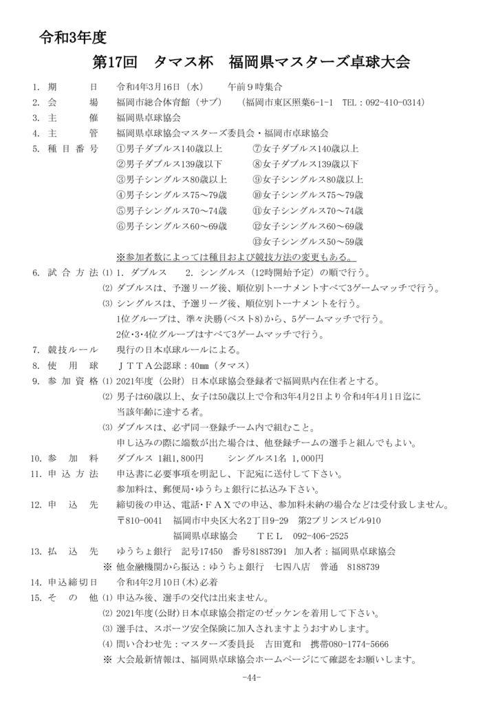 44.令和3年度福岡県マスターズ3.16のサムネイル